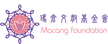 財團法人瑪倉文教基金會 Macang Foundation